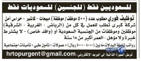 وظائف شاغرة اليوم 14-6-1435 ، وظائف جديدة الاثنين 14-4-2014