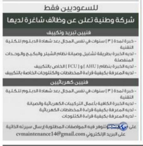 وظائف خالية في السعودية اليوم الاثنين 14-6-1435 ، وظائف شاغره جديدة في المملكة اليوم الاثنين 14-4-2