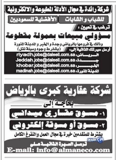 وظائف جديدة اليوم 15-4-2014 ، وظائف شاغرة الثلاثاء 15-6-1435