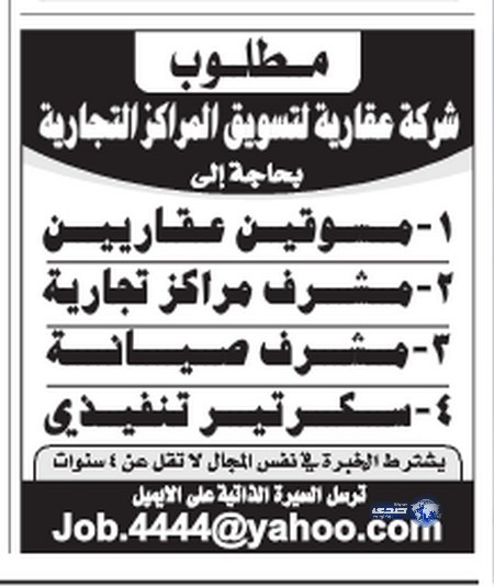 وظائف شاغرة اليوم 15-6-1435 ، وظائف جديدة الثلاثاء 15-4-2014