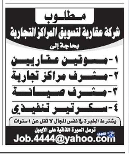 وظائف رجالية اليوم 15-6-1435 ، وظائف شبابية الثلاثاء 15-4-2014