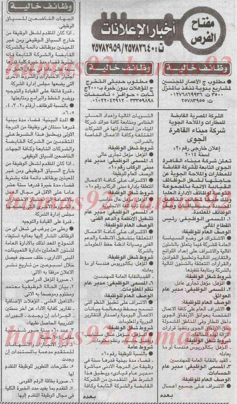 وظائف جريدة الاخبار اليوم الثلاثاء 15-4-2014 , مطلوب للعمل بشركة ميناء القاهرة الجوى