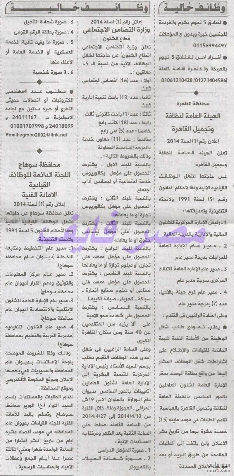 وظائف جريدة جمهورية اليوم الثلاثاء 1514