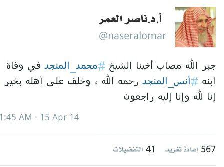 مقتل ابن الشيخ المنجد اليوم 1435 , اسباب وتفاصيل مقتل انس ابن الشيخ المنجد
