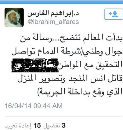 صور قاتل ابن الشيخ محمد المنجد 1435 , صور قاتل ابن الشيخ محمد المنجد 2014