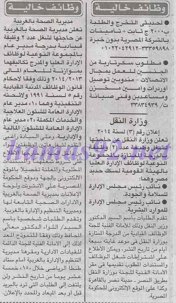 وظائف جريدة الاخبار اليوم الخميس 17/4/2014 , وظائف حكومية قيادية وزارة النقل