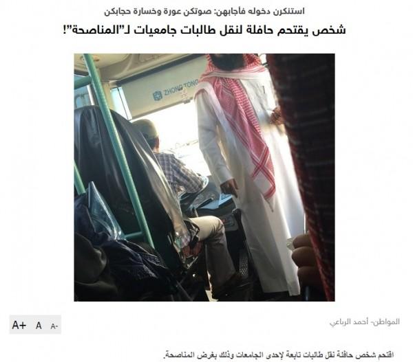 تحقيق عاجل في صعود عضو هيئة إلى حافلة طالبات بعسير , صور عضو هيئة فى حافلة الطالبات