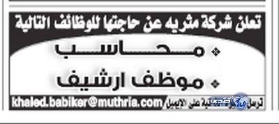 وظائف شاغرة اليوم الجمعه 18-6-1435 , وظائف جديدة الجمعة 18-4-2014