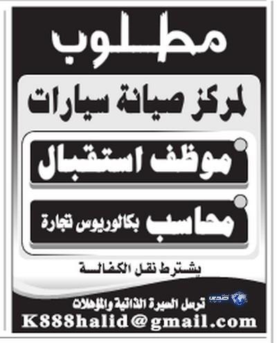 وظائف رجالية ليوم 18-6-1435 ، وظائف شبابية الجمعة 18-4-2014