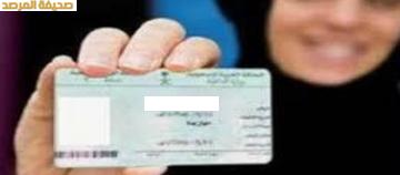 شروط إصدار أو تجديد الجواز السعودي للنساء