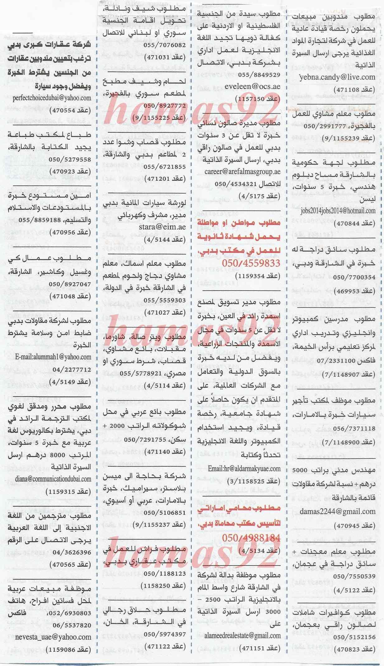 وظائف جريدة خليج الامارات اليوم الخميس 18/4/2014 , مطلوب للعمل وظيفة طبيب بيطرى
