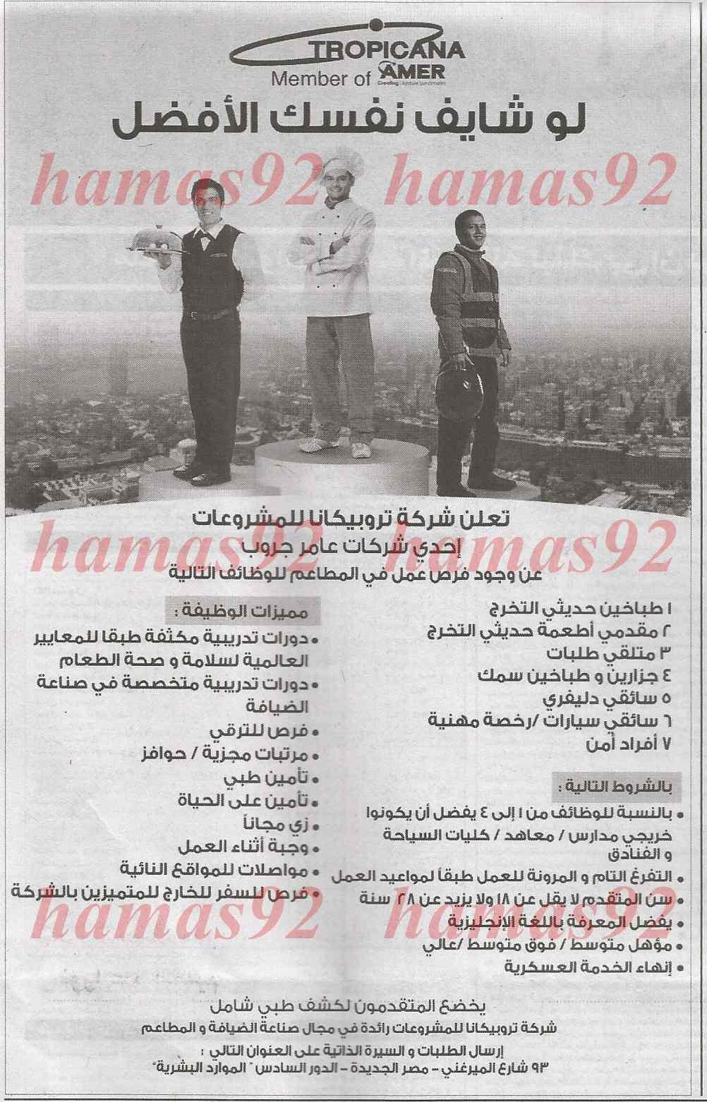 وظائف جريدة الاهرام اليوم الجمعة 18 ابريل 2014 , مدير مكتب فنى و مهندسى مكتب فنى مدنى ومهندسى