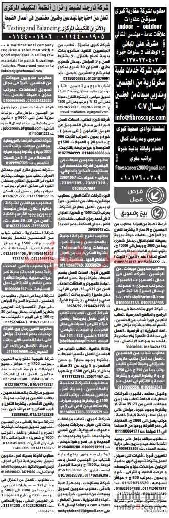 وظائف جريدة الاخبار اليوم السبت 19-4-2014 , فنى بيع و تسويق عدد صناعية , فنى خلط البويات بالكمبيوتر