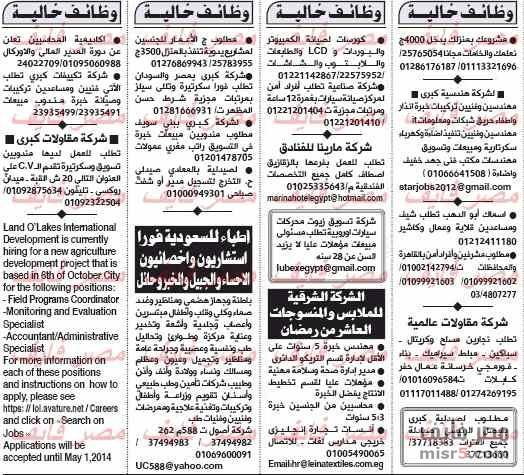 وظائف جريدة الاهرام اليوم السبت 19-4-2014 , مسئول مبيعات , مراقبين جودة , فنى انتاج بلاستيك , عمال