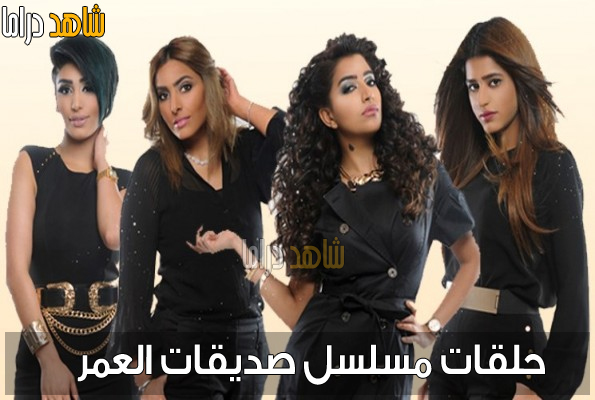 صور ابطال المسلسل الكويتي صديقات العمر 2014