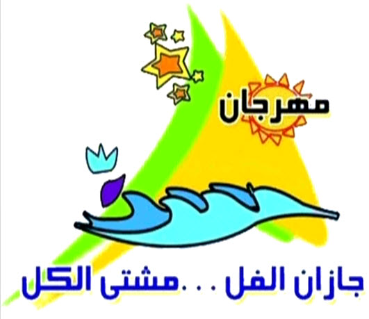 تردد قناة مهرجان جازان , تردد قناة jazan علي نايل سات