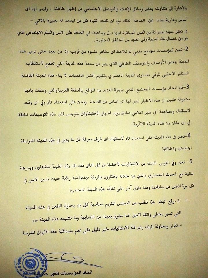 اخبار ليبيا اليوم السبت 19-4-2014 , المحكمة التونسية تأذن بفتح تحقيق في اختطاف دبلوماسي في طرابلس