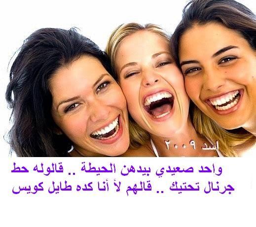 صور مضحكة جدا جدا للفيس بوك , صور مضحكة مكتوب عليها نكت أضحك فرفش