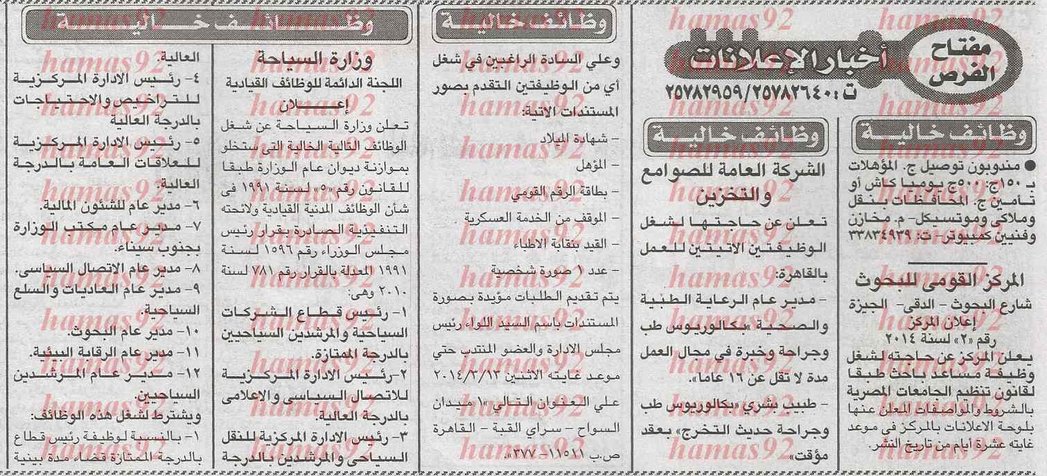 وظائف جريدة الاخبار اليوم الاحد 20-4-2014 , مطلوب للعمل لدى الشركة العامة للصوامع و التخزين