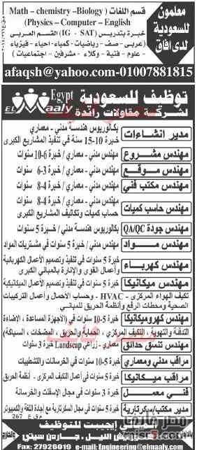 وظائف جريدة الاهرام اليوم الاحد 20-4-2014 , مطلوب امين مخزن سبق له العمل فى دول الخليج