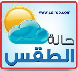 حالة الطقس ودرجات الحرارة المتوقعة في مصر اليوم الاحد 20/4/2014