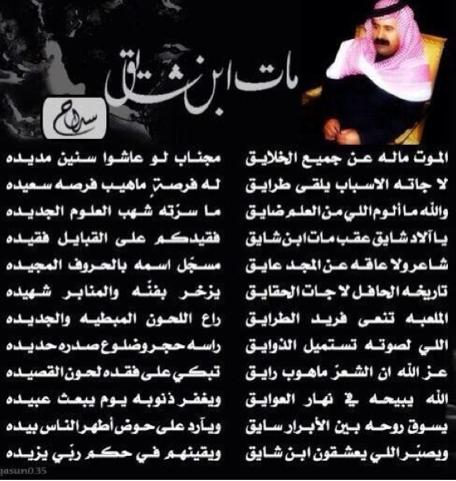 تغريدات الشعراء في رثاء عبدالله بن شايق , قصيدة مرثيه في الشاعر عبدالله بن شايق , قصيدة رثاء الشعراء