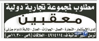 وظائف جديدة اليوم 21-4-2014 ، وظائف شاغرة الاثنين 21-6-1435