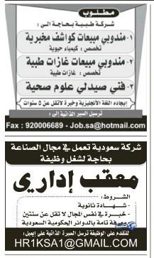 وظائف شاغرة اليوم 21-6-1435 ، وظائف جديدة الاثنين 21-4-2014
