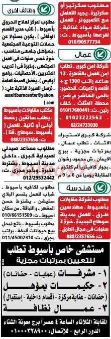 وظائف جريدة الجمهورية اليوم الاثنين 21-4-2014 , مطلوب للعمل بشركة برج العرب لغزل القطن