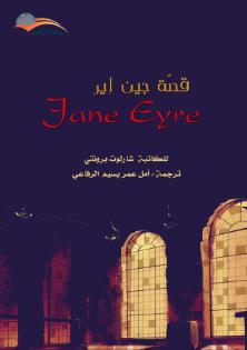 قصة جين إير للكاتبة شارلوت برونتي , تنزيل قصة جين إير للكاتبة Charlotte Bronte