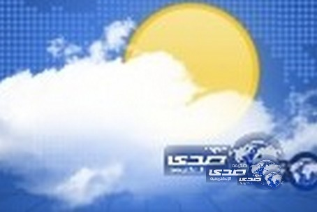 حالة الطقس و درجات الحراراة المتوقعه على معظم مناطق المملكة الاثنين 21-4-2014