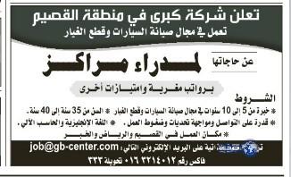وظائف شاغرة اليوم 22-6-1435 ، وظائف جديدة الثلاثاء 22-4-2014