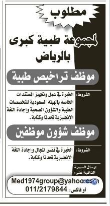 وظائف نسائية اليوم 23-6-1435 ، وظائف بنات الاربعاء 23-4-2014