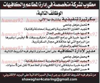 وظائف جريدة القبس الكويت اليوم الاربعاء 23-4-2014 , مدرسين و مدرسات لجميع المراحل