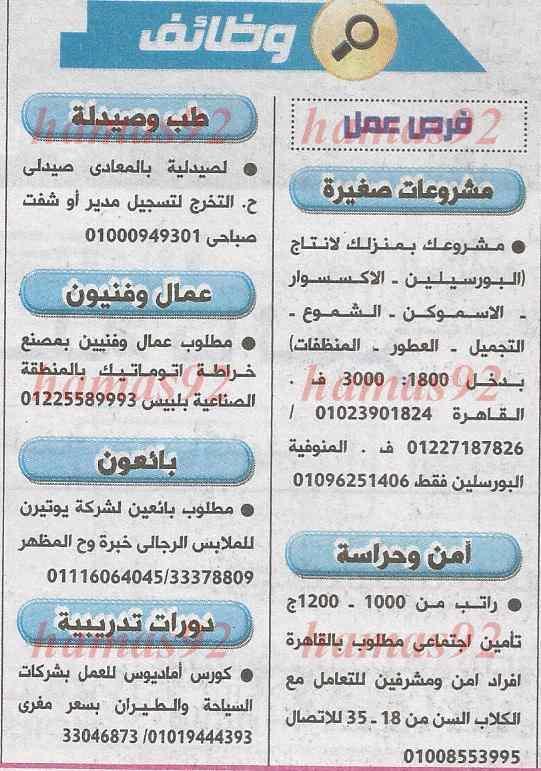 وظائف جريدة الاهرام اليوم الاربعاء 23-4-2014 , مطلوب للعمل بمصنع خراطة اتوماتيك