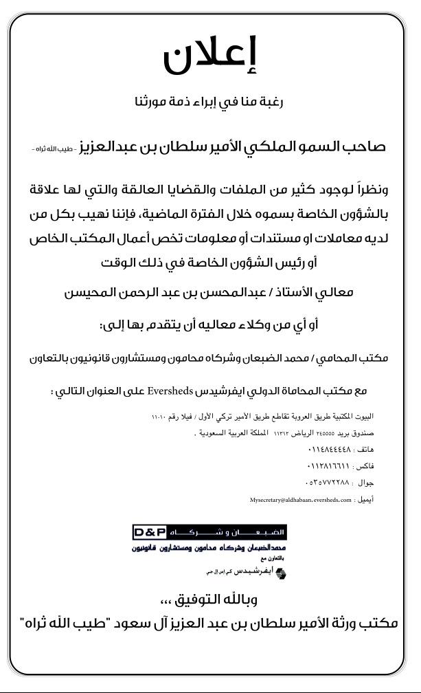 اعلان ورثة الأمير سلطان بن عبد العزيز , اسماء ورثة الأمير سلطان بن عبد العزيز