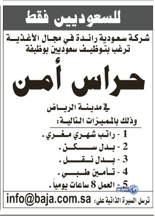 وظائف رجالية ليوم 24-6-1435 ، وظائف شبابية الخميس 24-4-2014