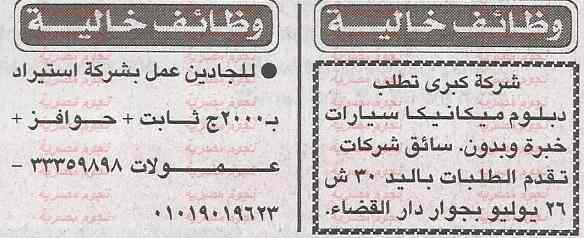 وظائف فى جريدة الاخبار اليوم الاحد 27-4-2014 , تطلب شركة قناة السويس لتامينات الحياة للعمل