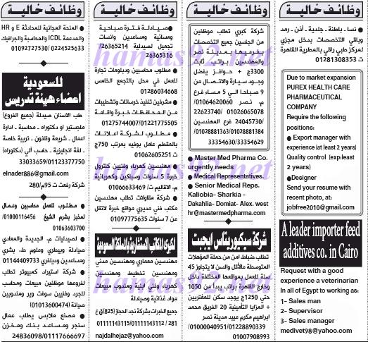 وظائف جريدة الاهرام اليوم الاحد 27-4-2014 , وظائف خالية فى كل المجالات والتخصصات للعمل بشركات مصرية