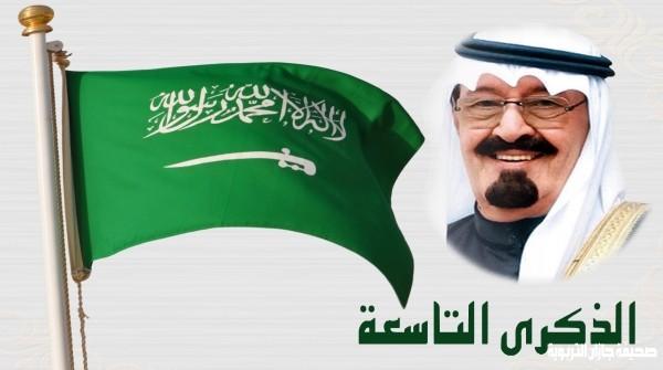 تصاميم الذكرى 9 للملك عبدالله 2014 , تصاميم لذكرى البيعة التاسعة للملك عبدالله بن عبدالعزيز 1435