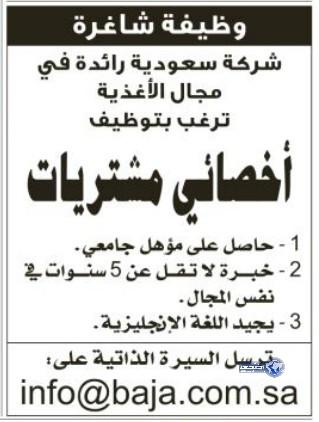 وظائف شاغرة اليوم 28-6-1435 ، وظائف جديدة الاثنين 28-4-2014