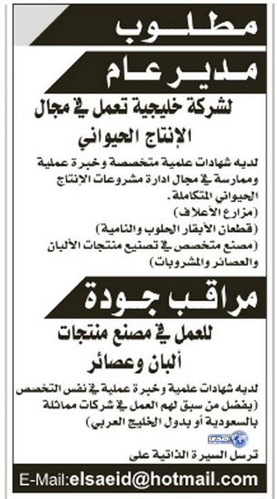 وظائف رجالية اليوم الاثنين 28-6-1435 ، وظائف شبابية ليوم 28-4-2014