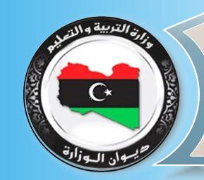 موعد امتحانات الاعدادية الصف التاسع الدور الاول في ليبيا 2014