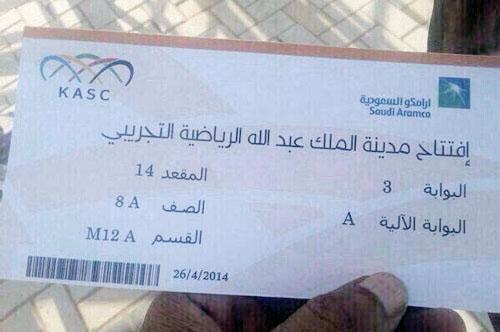 صورمدينة الملك عبد الله الرياضية 1435 , حفل افتتاح مدينة الملك عبد الله ملعب الجوهرة المشعة بجدة