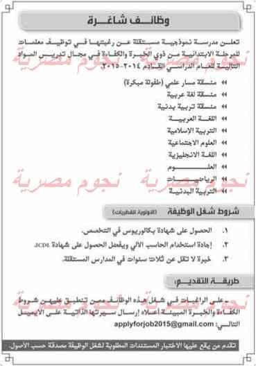 وظائف خالية في قطر 28/2/2014 , وظائف جريدة الشرق القطرية اليوم الاثنين 28-4-2014