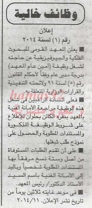 ظائف خالية اليوم 28 ابريل 2014 , وظائف جريدة الجمهورية اليوم الاثنين 28-4-2014