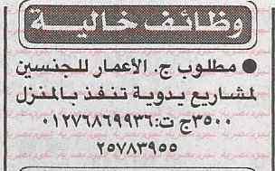 وظائف جريدة الاخبار اليوم الاثنين 28/4/2014 , مطلوب مندوبين مبيعات خريجي علوم