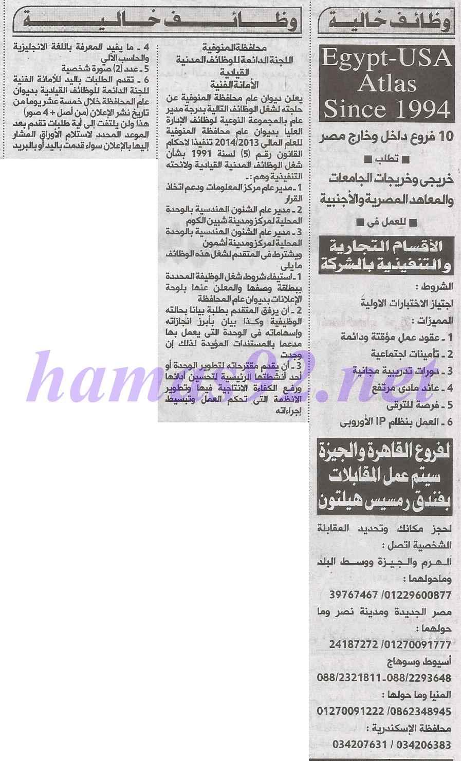 وظائف جريدة الاهرام اليوم الاثنين 28/4/2014 , فرص عمل لخريجى وخريجات الجامعات والمعاهد المصرية