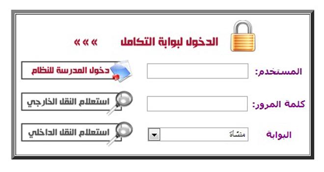 أخبار صحيفة عاجل اليوم الاثنين 28-6-1435 , التربية إغلاق بوابة تكامل نهاية دوام الخميس المقبل