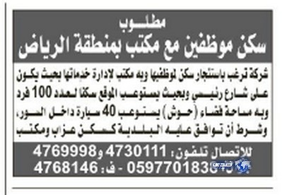 وظائف شاغرة اليوم 29-6-1435 ، وظائف جديدة الثلاثاء 29-4-2014